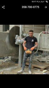 ניסור וקידוח בטון